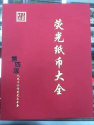 China Booklet For Whole Set Of Fluorescence Light 荧光 Bills 4th Edition Rmb