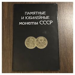 A Set Of Commemorative Coins 1965 - 1991 Ussr Russia In The Album