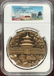 A Pair Of China 60mm Brass And Copper Commemorative Medals - New Beijing