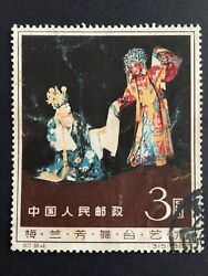 Rare Pr China 1962 C94m Mei Lanfang S/s Only Core Used