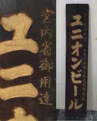 Rare Vintage Union Beer Wooden Sign Display Advertising Antique Japan Japanese