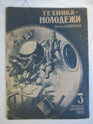 1938 Shell Rocket Flies To Stratosphere Russian Soviet Magazine Spase Projectile