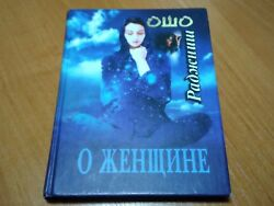 Rare Book Osho About Woman Russian Understanding Of Women Womanhood Family Value