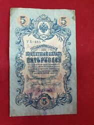 Banknote 5 Rubles Russia 1909 With Stamp Polecony Druk