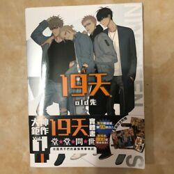 Old Xian 19 Days Comic Book Chinese Art Collection Book Painting Drawing Books