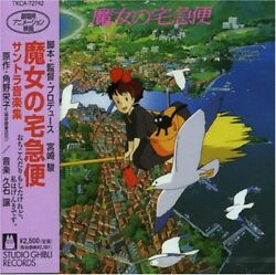 Various Artists Kikis Delivery Service Soundtrack Music Collection Cd