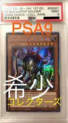 Yu-gi-oh Card Psa 9 Toon Blk Luster Soldier 1st English Collectorand039s Rare [mint]