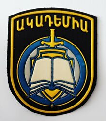 Educational Complex Of Police Of The Republic Of Armenia Before 2006 Patch