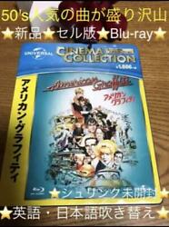 American Graffiti Blu-ray English Japanese Dubbing Subtitled
