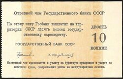 Russia The State Bank Of The Ussr 10 Kopeks Nd1950s Unc - Tear-off Cheque