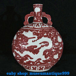 12.6and039and039 Ancient Chinese Red Glaze White Porcelain Dragon Flat Bottle Vase