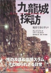 City Of Darkness - Life In Kowloon Walled City Photo Book In Japanese