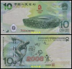 China 10 Yuan, 2008, Commemorative Olympic Game, Lucky Number 999, Paper, Unc