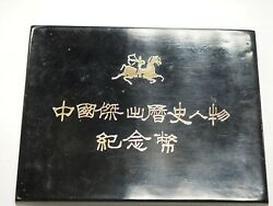 China Historical Legal Tender Coin Program 5 Yuan 1984 Proof Silver Coins