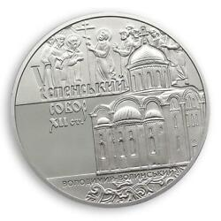 Ukraine 5 Uah Coin The Dormition Cathedral In City Of Volodymyr-volynskyi 2015
