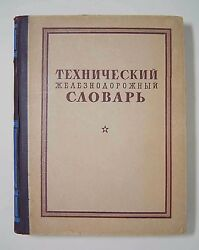 Book Rare Railway Raliroad Technical Dictionary Russian Old Illustrated 1946