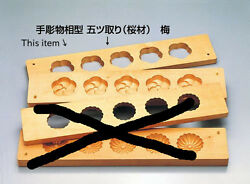 Japanese Kashigata Confectionery Mold Wooden Cookie Mold 4 Japanese Apricot