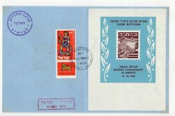 1963 Israel Betar Boxing Tournament Cover - Zionist Youth Movement - Souvenir