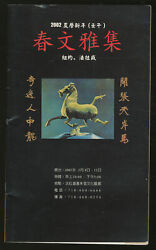 Exhibition Catalog 2002 Chinese New Year Cultural Event Flushing New York