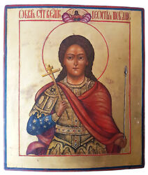 Antique 19th C Russian Hand Painted Icon On Gold Leaf St.george The Victorious