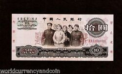 China 10 Yuan P-879 1965 Palace Specimen Assembly Members Unc Chinese Bank Note