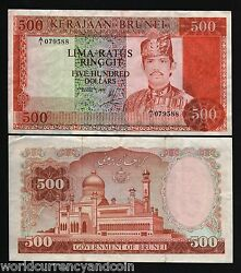 Brunei 500 Dollars P-11 A 1979 Sultan Rare World Currency Money Bill Bank Note