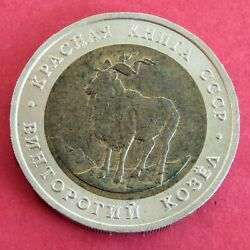 Russia 1991 Government Bank Issue Mountain Goat 5 Rouble