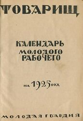 Rare Russia Mini Calendar For 1925. Unwritten Pages. L. Trotsky. Map. Charts
