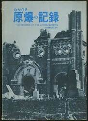 The Records Of The Atomic Bombing In Nagasaki / 1986