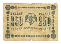Paper Money Russia 1918 - 250 Rubles State Credit - Very Rare Original Bank Note