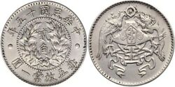 Puyi Wedding Coin 1926 Yr. 15 Silver 20-cents In Uncirculated Condition