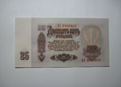 Russia 25 Rubles P-234a 1961. Aa Series. First Edition. Rare. Cccp Ussr Aunc