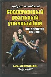Russian Book Street Fighting Fight Srub Combat Manual Self Defence Guide Knife