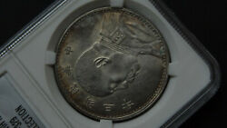 1914 China Silver Dollar Coin Fat Man Yuan Shih Kai