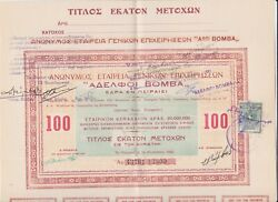 Greece 1943 Bomba Brothers Bond With Revenue Stamp