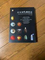 Japanese Army Taiwan Military Cup Photo Album Military From Japan
