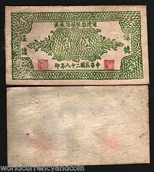 China 1891-1928 Uniface Rice Paper State Note W/ Seal Ancient Chinese Money Note