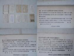 Imperial Japanese Army Military Mail Greeting Card Postcard Set Antique Japan