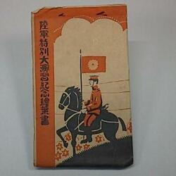 Military Antique Army Special Exercise Old Postcard Commemorative From Japan
