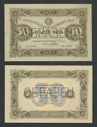 Russia - Russian 1923 Specimen Front And Back Unc / Fds 50 Ruble Very Rare