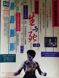 Bruce Lee Life And Death Posters Made In Hong Kong 55th Anniversary Of Birth