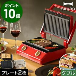 Bruno Boe084 Grill Hot Sandwich Maker Double Greige Fashionable Cookware Plates