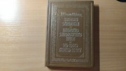 Old Books Printed In Lviv. Russian Book Science History Oldprint Culture Propert