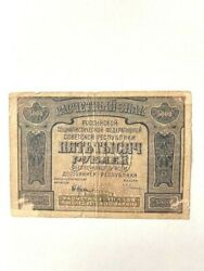 Used 5000 Rubles Correct Text Currency Note 1921 Russia Lenin Nep Times Rsfsr