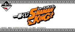 Shaman King Ichibankuji Lot Promotional Materials With Lottery Ticket