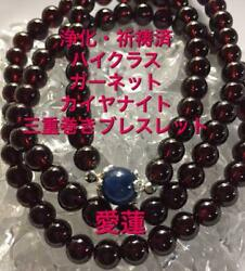 Purification Prayers High-class Garnet Kayanite There Is No Fortune-diting.
