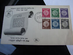 Israel Stamps Coins Fdc 18 December 1949 6 X Stamps 1 Side Tab Very Sought After