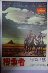 Rare Movie Posters Searchers John Ford Directed Wayne
