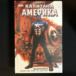 Russian Edition - The Death Of Captain America Hardcover 2019 Foreign Edition