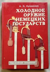 Weapon Book - Kulinsky A. - Edged Weapons Of The German States. Directory.